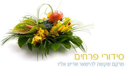 משלוחי פרחים לאירועים משמחים